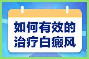 郑州西京医院看白斑怎么样-可靠吗