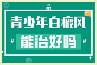 郑州西京治白-是什么导致了儿童白癜风