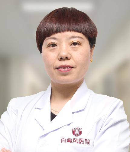 张春红 白癜风医生